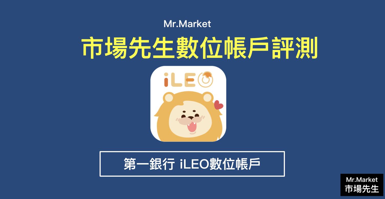 iLEO 數位帳戶值得辦嗎?市場先生評測第一銀行iLEO數位帳戶