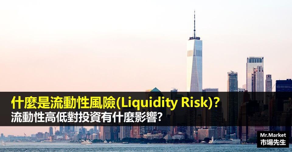 什麼是流動性風險(Liquidity Risk)?流動性高低對投資有什麼影響?