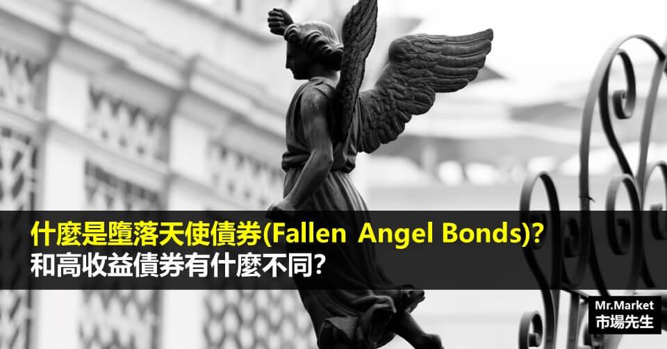 墮落天使債券是什麼?和高收益債券有什麼不同?