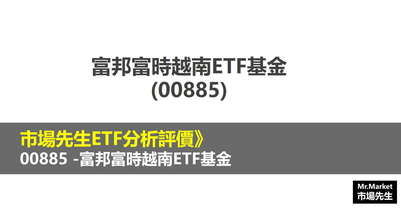 00885 -富邦富時越南ETF基金