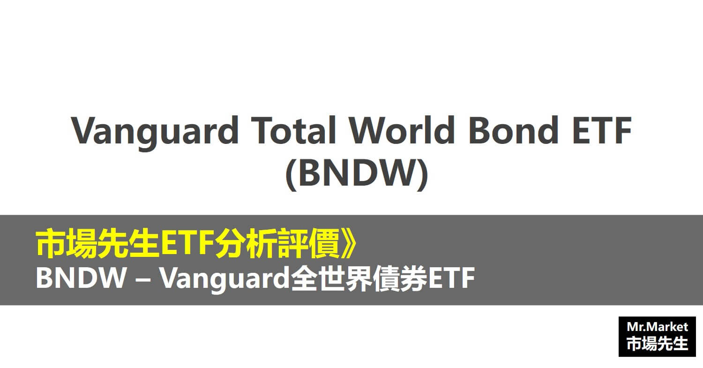 BNDW ETF分析評價》Vanguard Total World Bond ETF (Vanguard全世界債券ETF)