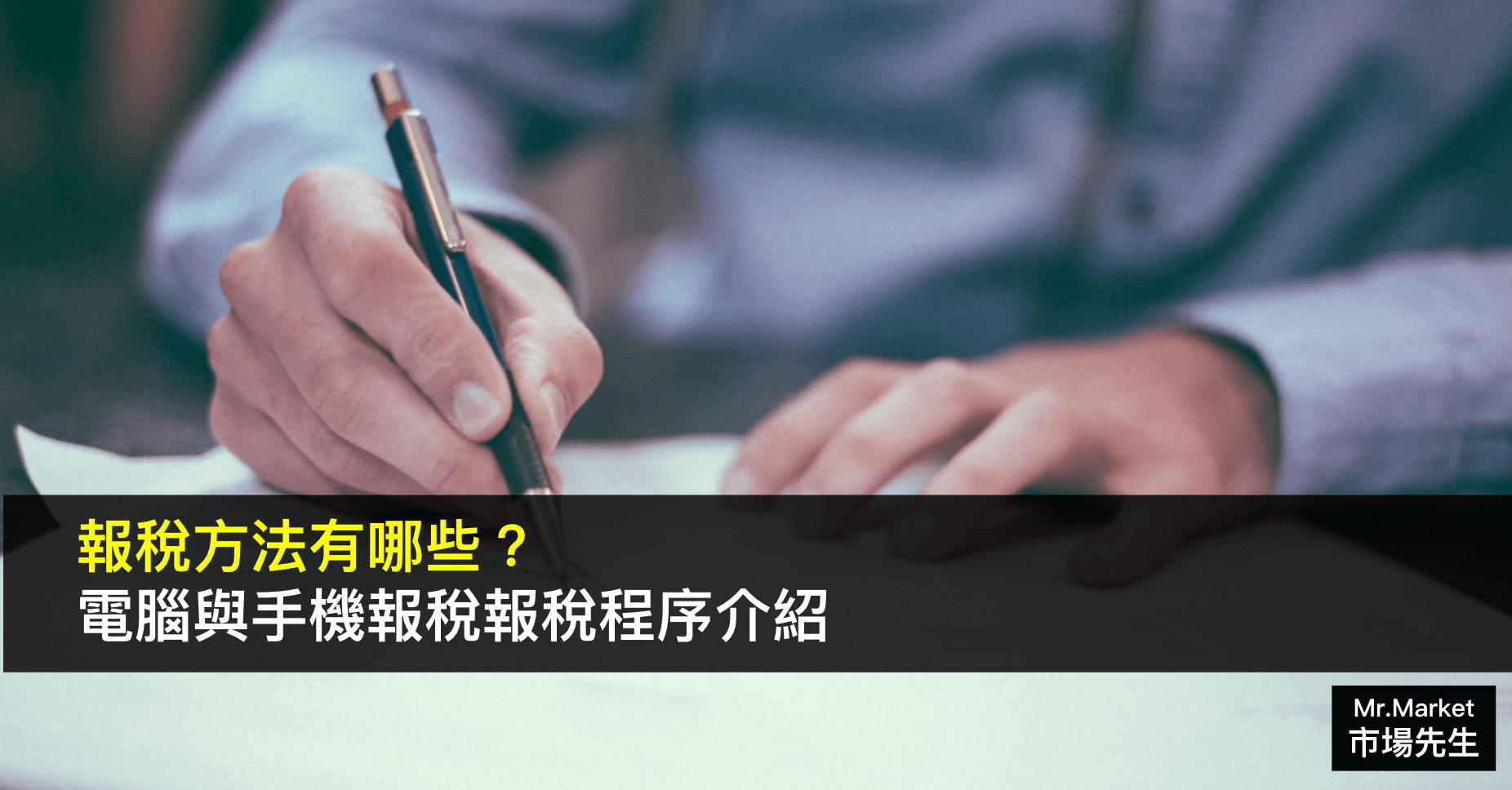 報稅方法2021 – 電腦與手機報稅的6種報稅程序介紹