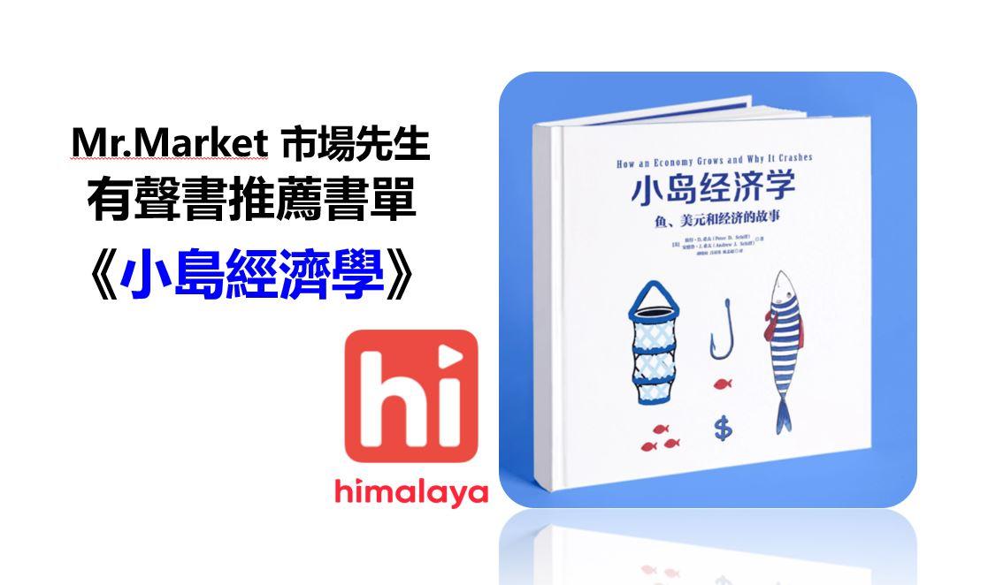Himalaya有聲書推薦書單《小島經濟學》