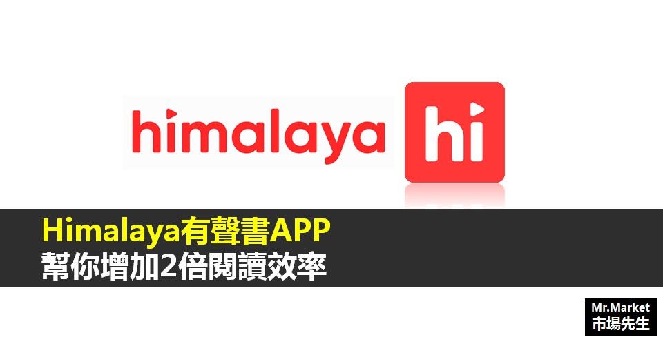 Himalaya有聲書APP》幫你增加2倍閱讀效率 (註冊、圖解教學、優缺點心得評價)