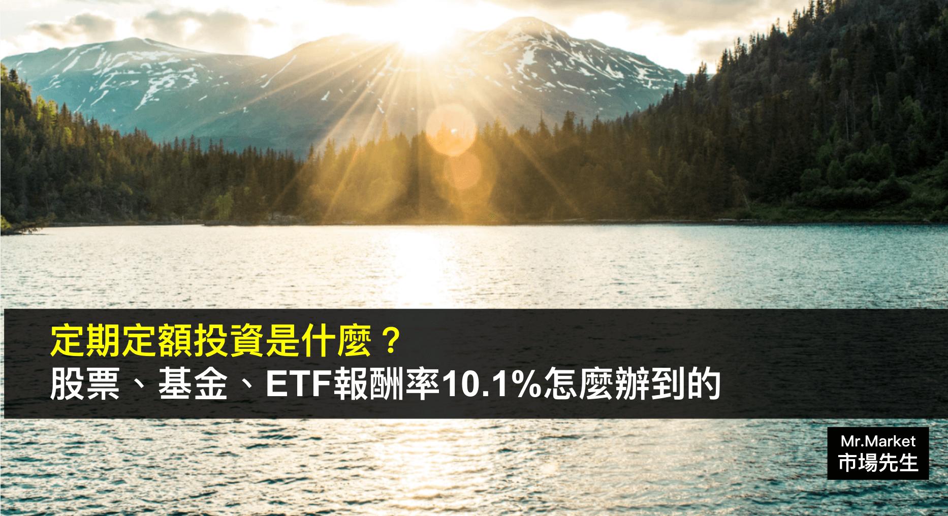 定期定額投資是什麼?股票、基金、ETF報酬率10.1%怎麼辦到的(內附0050定期定額績效統計 與複利計算表 )