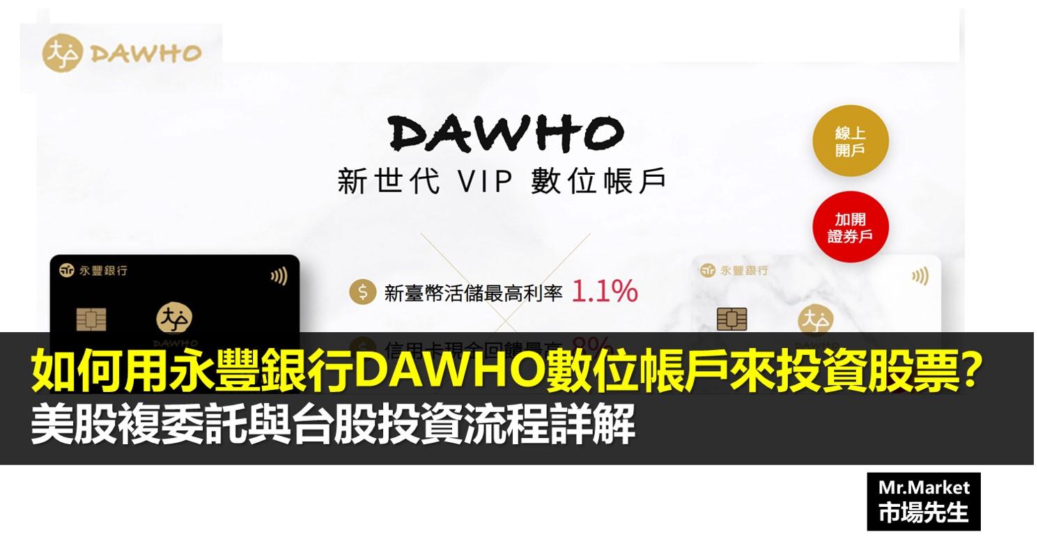 DAWHO數位帳戶