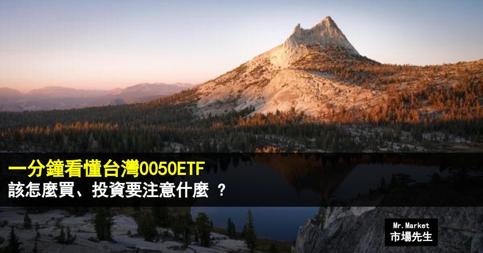 台灣0050ETF